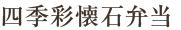 四季彩懐石弁当