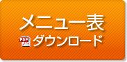 メニュー表ダウンロード(PDF)