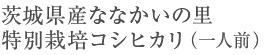 茨城県産ななかいの里 特別栽培コシヒカリ(一人前)