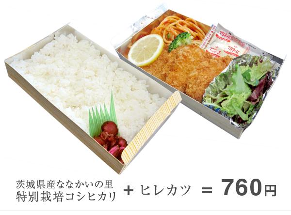 茨城県産ななかいの里 特別栽培コシヒカリ+ヒレカツ=760円