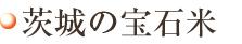 茨城の宝石米