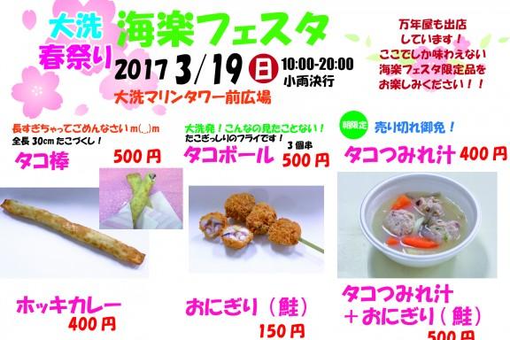 海楽フェスタちらし(横)