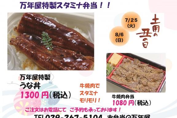 うな丼&常陸牛(日配用)