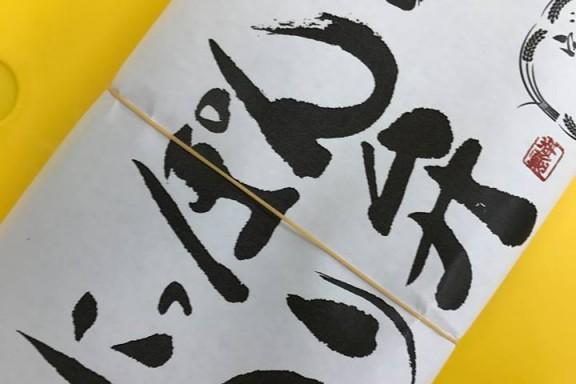 新米_日の丸