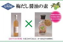 梅醤油_HP用