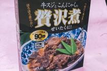 贅沢煮_FB