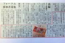 手まり_茨城新聞