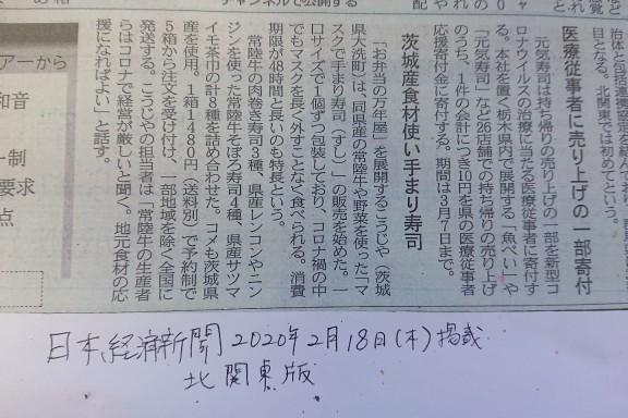 日本経済新聞2020年2月18日掲載_北関東版